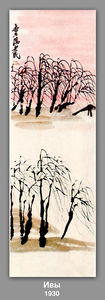 Qi Baishi - Willows