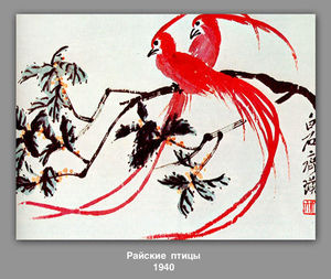 Qi Baishi - Birds of Paradise