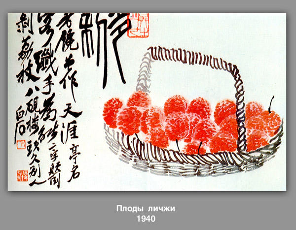 Lichia, 1940 por Qi Baishi (1864-1957, China)