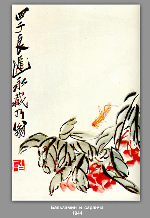Impatiens e gafanhotos, 1944 por Qi Baishi (1864-1957, China)