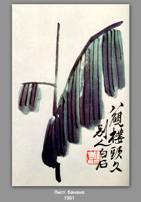 Banana Leaf, 1951 por Qi Baishi (1864-1957, China)