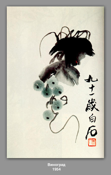 Uvas, 1954 por Qi Baishi (1864-1957, China)
