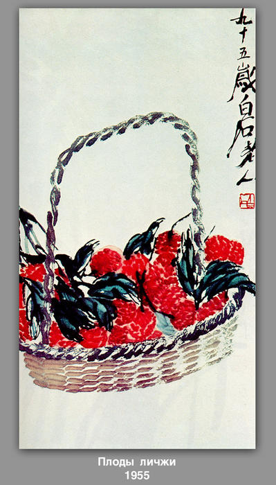 Lichia, 1955 por Qi Baishi (1864-1957, China)