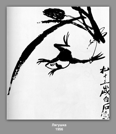 Rã, 1956 por Qi Baishi (1864-1957, China)